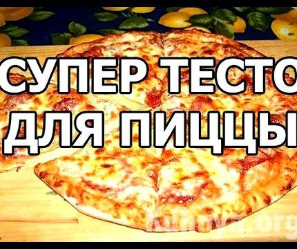 Быстрое дрожжевое тесто для пиццы рецепт