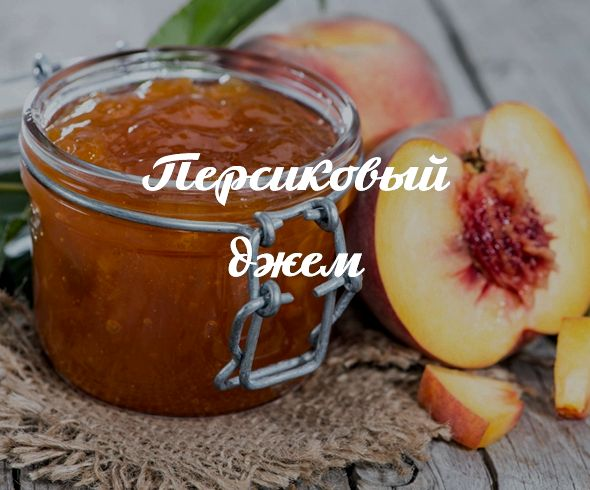 Джем из персиков на зиму рецепт с фото пошагово