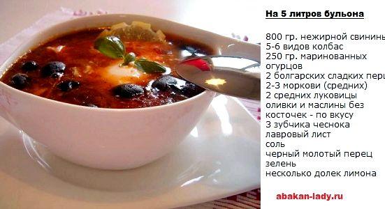 супы на говяжьем бульоне рецепты на каждый день