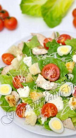 Рецепт салата цезарь с курицей рецепт