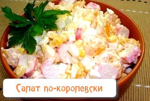 Королевский салат рецепт с фото с крабовыми палочками