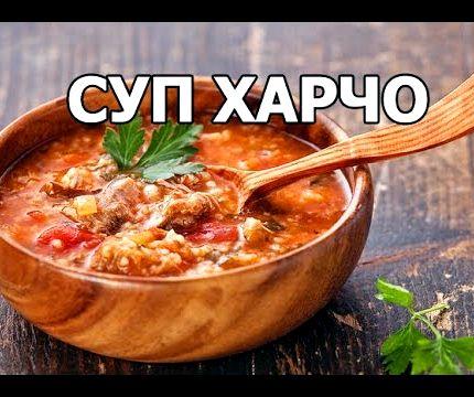 Рецепт приготовления суп харчо с фото